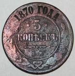 5 копеек 1870 год (Екатеринбургский мон.двор.,Александр II), фото №2