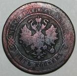 5 копеек 1870 год (Екатеринбургский мон.двор.,Александр II), фото №3