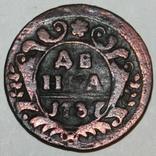 Деньга 1737 год (Анна Иоановна), фото №3