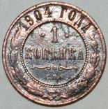 1 копейка 1904 года (С.П.Б.,Николай II), фото №2