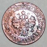 1 копейка 1904 года (С.П.Б.,Николай II), фото №3