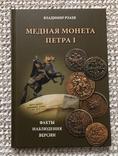 Медная монета Петра I, фото №2