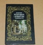 Музей книги Укр.РСР, фото №2