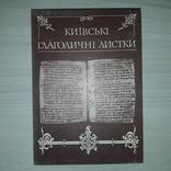 Київські глаголичні листи Автограф В.В.Німчук 1983 Тираж 3000, фото №3