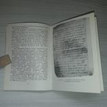 Київські глаголичні листи Автограф В.В.Німчук 1983 Тираж 3000, фото №6