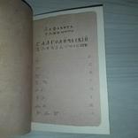 Київські глаголичні листи Автограф В.В.Німчук 1983 Тираж 3000, фото №8