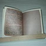 Київські глаголичні листи Автограф В.В.Німчук 1983 Тираж 3000, фото №10