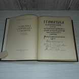 Граматика слов'янська І.Ужекевича Київ 1970 тираж 5000, фото №4