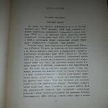 Граматика слов'янська І.Ужекевича Київ 1970 тираж 5000, фото №5