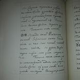 Граматика слов'янська І.Ужекевича Київ 1970 тираж 5000, фото №13