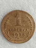 1 копейка 1936 года, фото №2
