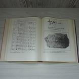 Развитие письма 1961 В.А. Истрин Особые виды письменных знаков, фото №8