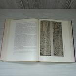 Развитие письма 1961 В.А. Истрин Особые виды письменных знаков, фото №12