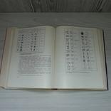 Развитие письма 1961 В.А. Истрин Особые виды письменных знаков, фото №13
