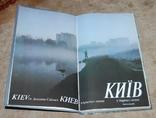 Киів фотоальбом, фото №3