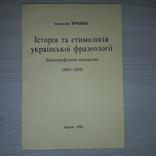 Історія та етимологія української фразеології (1864-1998) Тираж 400, фото №2