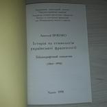 Історія та етимологія української фразеології (1864-1998) Тираж 400, фото №4