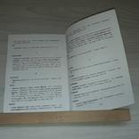 Історія та етимологія української фразеології (1864-1998) Тираж 400, фото №6