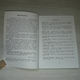 Історія та етимологія української фразеології (1864-1998) Тираж 400, фото №12