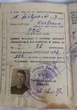 Свидетельство об освобождении от воинской обязанности (1947 год), фото №5