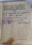 Свидетельство об освобождении от воинской обязанности (1947 год), фото №6