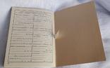 Учетная карточка члена КПСС, фото №10