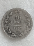 10 копеек 1837 года, фото №2
