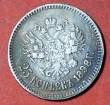 25 коп 1898 год копия, фото №2