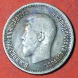 25 коп 1898 год копия, фото №3