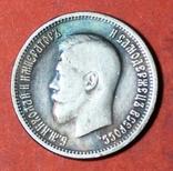 25 коп 1896 год копия, фото №3