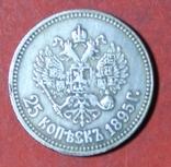 25 коп 1895 год копия, фото №2