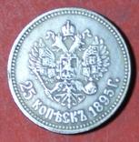 25 коп 1895 год копия, фото №3