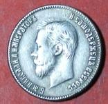 25 коп 1895 год копия, фото №4