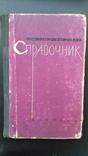 Физиотерапевтический Справочник((1967г), фото №2