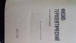 Физиотерапевтический Справочник((1967г), фото №3