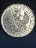 Монета РУБЛЬ 1844 MW ( Варшава ), фото №5
