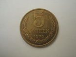 СССР 5 копеек 1979 года, фото №5