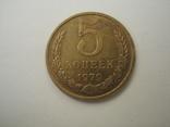 СССР 5 копеек 1979 года, фото №7