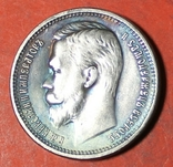 1 рубль 1904 год копия, фото №3
