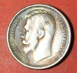 1 рубль 1911 год копия, фото №2