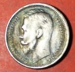 1 рубль 1906 год копия, фото №3