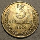 3 копейки 1983, фото №2