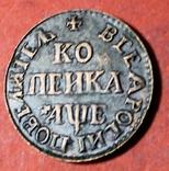 Петр I Копейка 1705 года копия, фото №2