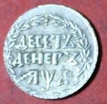 Петр I Десять денег 1701 копия, фото №2