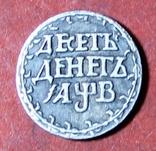 Петр I Десять денег 1702 копия, фото №2