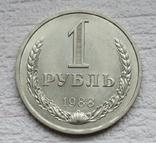 1 рубль 1988 г., фото №2
