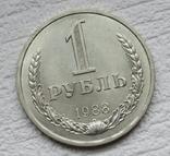 1 рубль 1988 г., фото №3