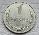 1 рубль 1988 г., фото №4