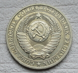 1 рубль 1988 г., фото №6
