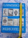 Олимпийская энциклопедия, фото №2